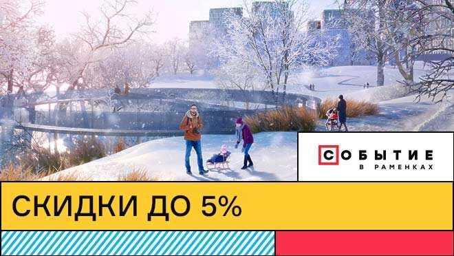 «Событие». Премиальные квартиры от 260 000 руб./м² Новогоднее событие в Раменках! Квартиры